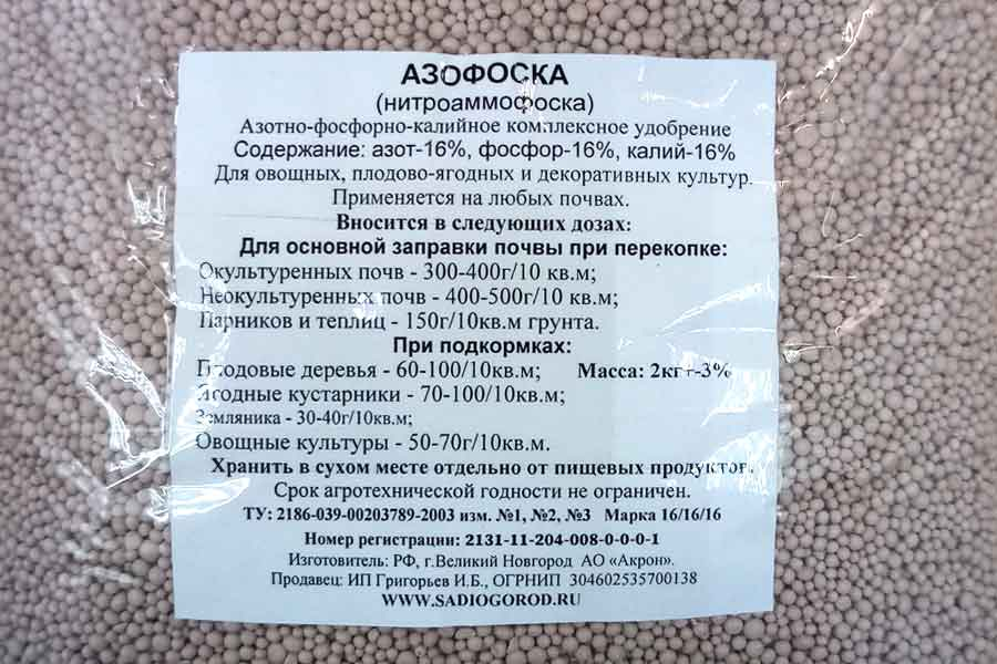 You are currently viewing Азофоска — комплексное удобрение